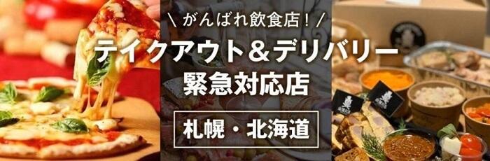 がんばれ応援企画