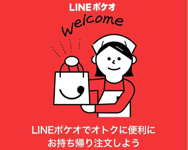 LINEポケオのキャッチ