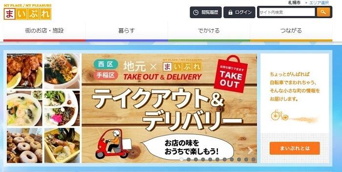 まいぷれウェブサイト