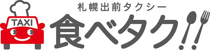 食べタク名称ロゴ