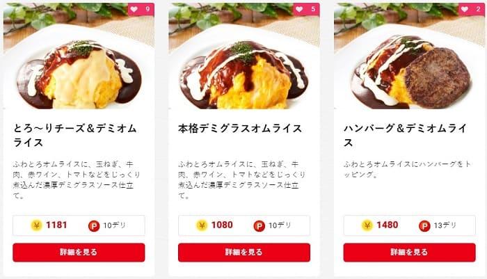 デリズの商品選択画面