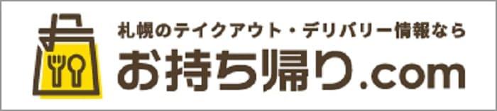 お持ち帰り.comロゴ