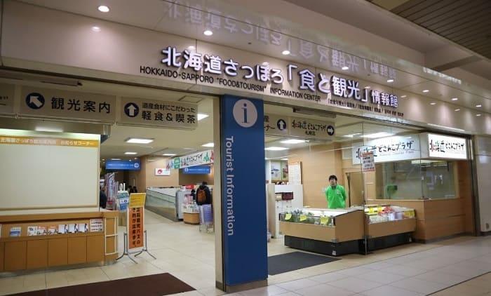 「北海道「食と観光」情報館」