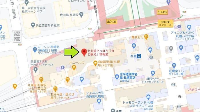 「北海道「食と観光」情報館」の場所