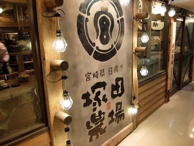 「塚田農場」札幌北口店
