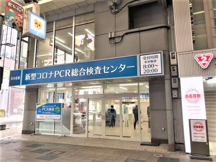 札幌の「新型コロナPCR検査センター」